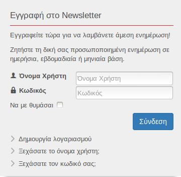 eggrafi sto newsletter